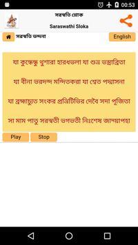 Saraswathi Sloka - Bengali apk screenshot
