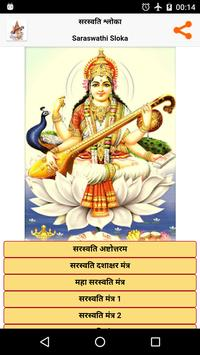 Saraswathi Sloka - Hindi poster