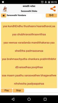 Saraswathi Sloka - Hindi apk screenshot