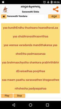 Saraswathi Sloka - Kannada apk screenshot