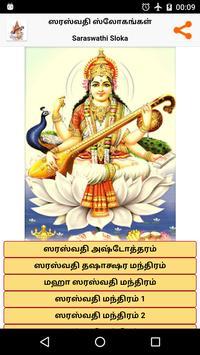 Saraswathi Sloka - Tamil poster