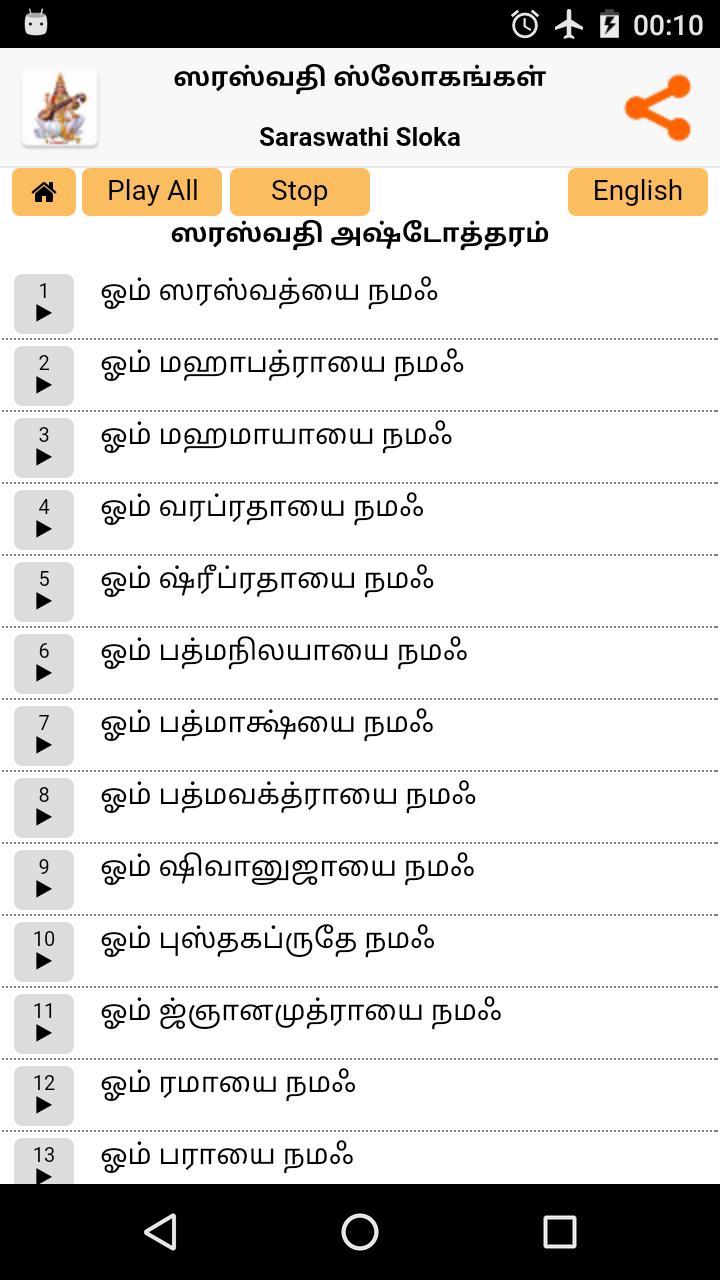 Saraswathi Sloka - Tamil for Android - APK Download