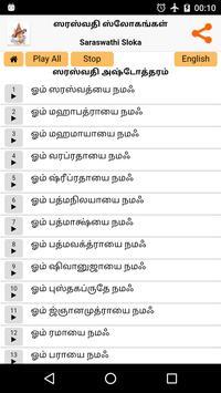 Saraswathi Sloka - Tamil apk screenshot
