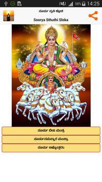 Surya Sloka - Kannada poster