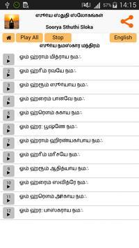 Surya Sloka - Tamil apk screenshot