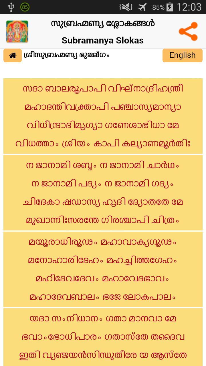 Murugan Sloka - Malayalam for Android - APK Download