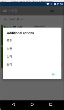 스마트폰코리아 apk screenshot
