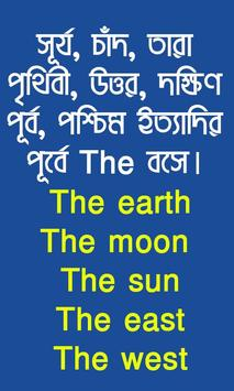 Spoken English Formula in Bengali screenshot 1