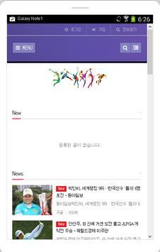 MAJOR TV - 스포츠방송 네임드 라이브스코어 먹튀 apk screenshot