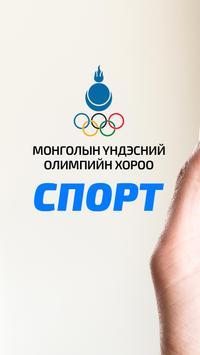Sport Mongolia poster
