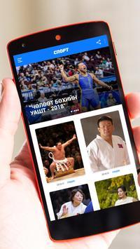 Sport Mongolia screenshot 1