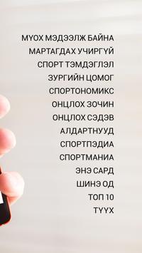 Sport Mongolia screenshot 2