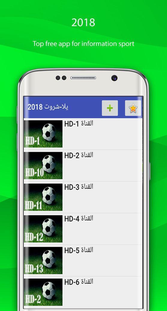 مباريات كرة القدم بث مباشر