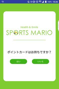 スポーツマリオ ポイントカードアプリ screenshot 3