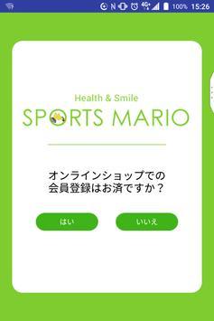 スポーツマリオ ポイントカードアプリ screenshot 1