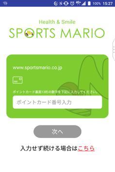 スポーツマリオ ポイントカードアプリ screenshot 4