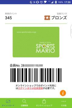 スポーツマリオ ポイントカードアプリ screenshot 5