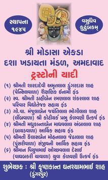 Shree MEDK Ahmedabad poster