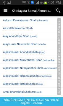 Shree MEDK Ahmedabad apk screenshot