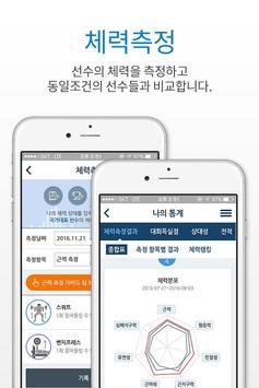 스포츠다이어리 apk screenshot