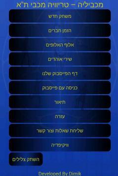 מכביליה - טריוויה מכבי תל אביב poster