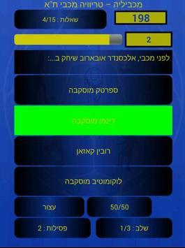 מכביליה - טריוויה מכבי תל אביב apk screenshot