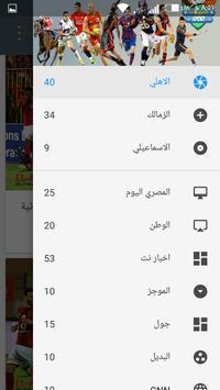 سبورت –Sports apk screenshot