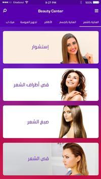 Beauty Center poster