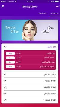Beauty Center screenshot 2