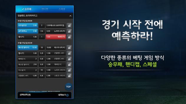 스포플레이 축구 벳 - 스포츠 라이브 중계 게임 apk screenshot