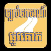 Traffic Law icon