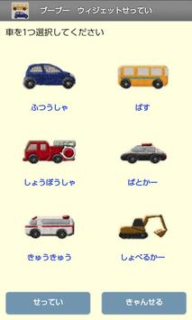 Car for baby apk screenshot