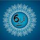 6 Kalma's of Islam APK
