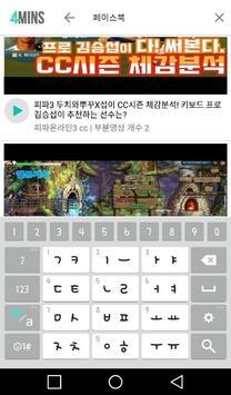 4MINS screenshot 3
