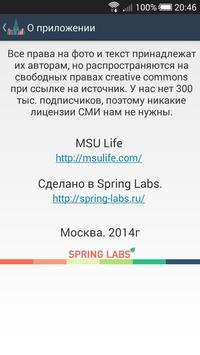 MSU Life apk screenshot