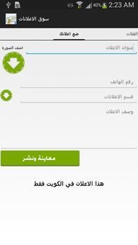 جريدة الاعلان poster