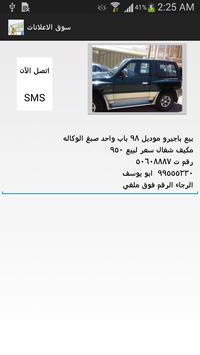 جريدة الاعلان apk screenshot