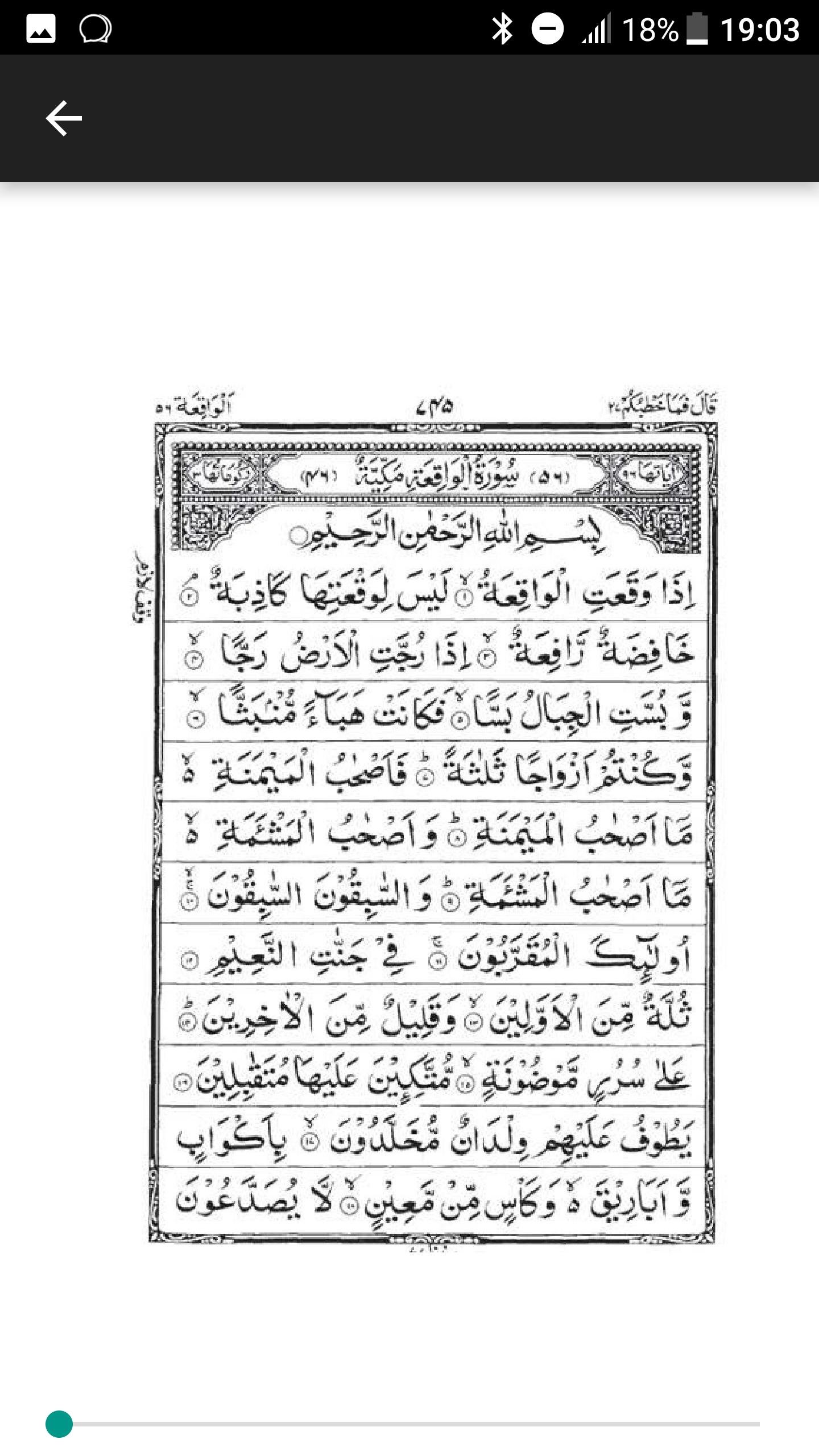 Bacaan Surat Al Waqiah Audio Text For Android Apk Download