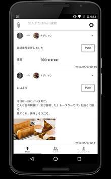 S-push screenshot 5
