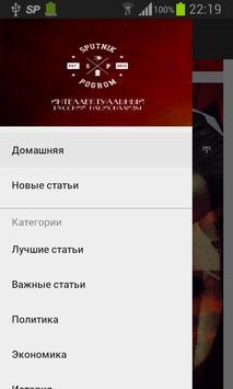 Спутник и Погром screenshot 3