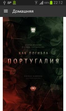Спутник и Погром poster