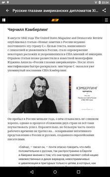 Спутник и Погром screenshot 12