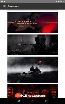 Спутник и Погром screenshot 13