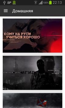Спутник и Погром screenshot 1
