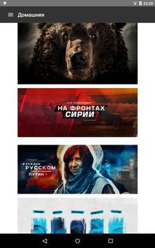 Спутник и Погром screenshot 7