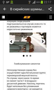 Спутник и Погром screenshot 4