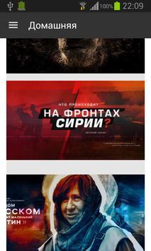 Спутник и Погром screenshot 5