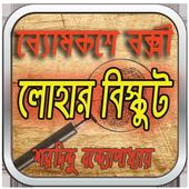 লোহার বিস্কুট [ব্যোমকেশ সমগ্র] icon