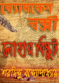 লোহার বিস্কুট [ব্যোমকেশ সমগ্র] poster