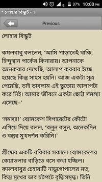 লোহার বিস্কুট [ব্যোমকেশ সমগ্র] screenshot 1